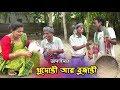 ভাদাইমার খুদোন্তী আর বুজান্তী | Vadaimar Khudunti R Bujanti | Tarchera Vadaima | Bangla Comedy