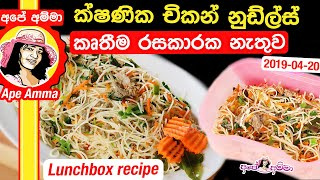 Instant Chicken Noodles by Apé Amma