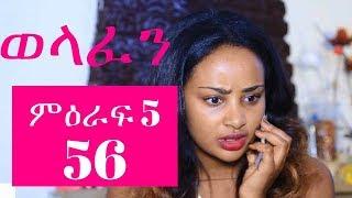 Welafen Drama Season 5 Part 56 - Ethiopian Drama