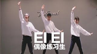 Download lagu 偶像练习生《EI EI》舞蹈教学练习室|TS白小白 DANCE COVER