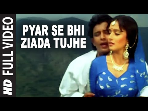 Pyar Se Bhi Ziada Tujhe [Full Song] | Ilaaka | Mithun Chakraborty, Madhuri Dixit