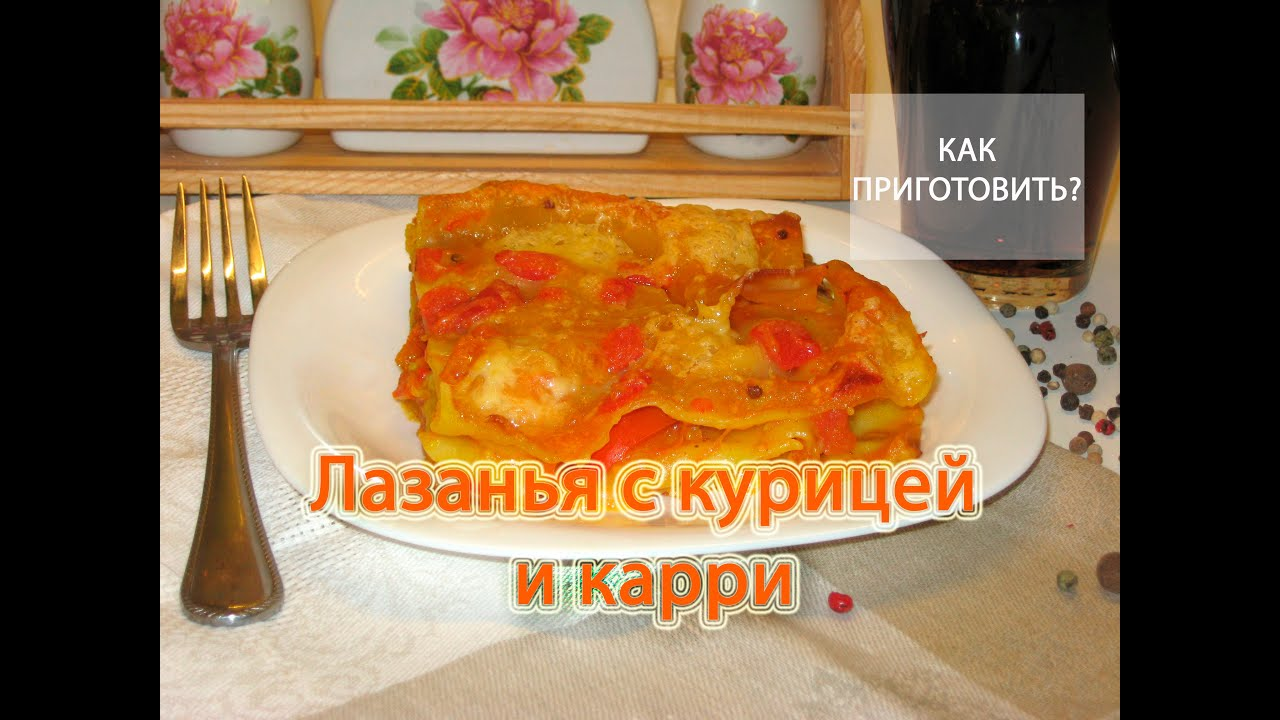 Рецепт лазаньи для детей