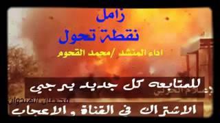 جديد زامل نقطة تحول  اداء المنشد محمد القحوم-2017 HD