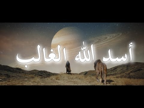 A movie about Imam Ali a.s | Coming Soon