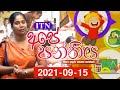 Ape Panthiya 15-09-2021