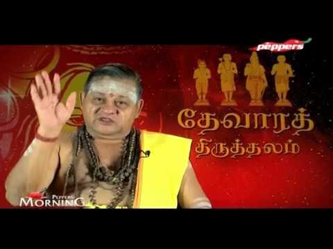Nayanmars| Specialty of Periyapuranam - 61 |தேவாரத் திருத்தலம்
