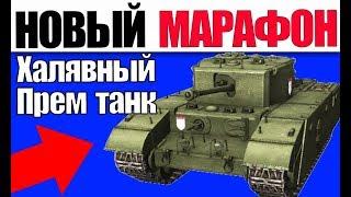 НОВЫЙ МАРАФОН НА ПРЕМ ТАНК ОТ WG