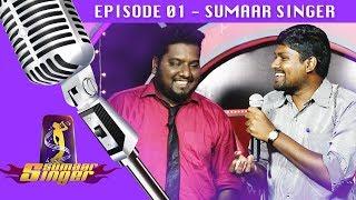 Sumaar Singer | Online Reality Show | Epi 01 | Black Sheep