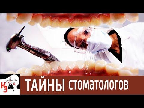 ТАЙНЫ СТОМАТОЛОГОВ  Как стоматологи следят за своими зубами
