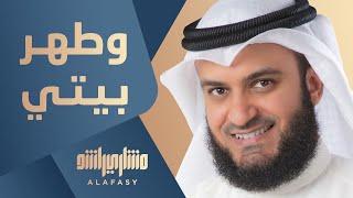 نشيد وطهر بيتي : مشاري راشد العفاسي