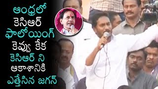 YSRCP Chief Jagan First Time Reacts On Telangana Elections | Telangana Elections | Daily Culture