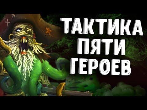 ТАКТИКА 5 СОСУЩИХ ГЕРОЕВ - UNDYING DOTA 2