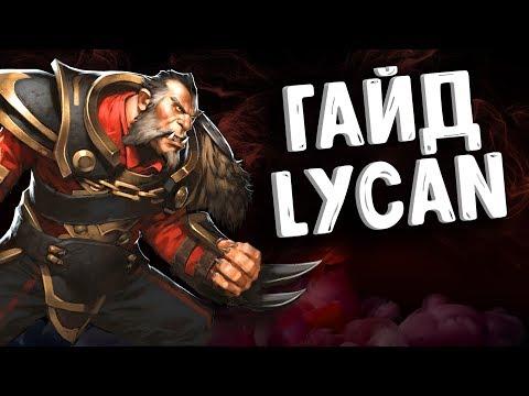 ГАЙД ЛИКАН ДОТА 2 - GUIDE LYCAN DOTA 2