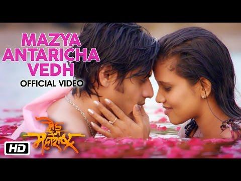 Mazya Antaricha Vedh | Made In Maharashtra | Vaishali Made | Sachin Malap | New Marathi Movie 2016