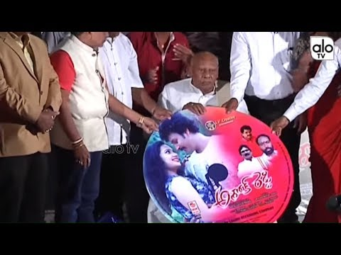 Ashok Reddy Movie Audio Launch | Latest Telugu Movies 2018 | Tollywood Updates | Alo TV channel