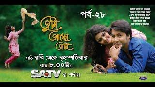 Bangla Natok Tumi Acho Tai Episode 28 | (তুমি আছো তাই - পর্ব-২৮) | SATV