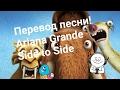 Перевод песни Ariana Grande Side To Side Перевод читать в описании mp3