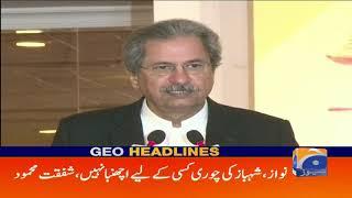 Geo Headlines - 04  PM - 14 July 2019