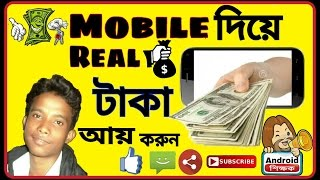 How to earn Real Money From Android Mobile in Bangla?
