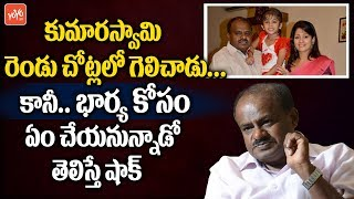 Kumaraswamy Sacrifices Ramanagara Constitution for His wife Anitha Kumaraswamy