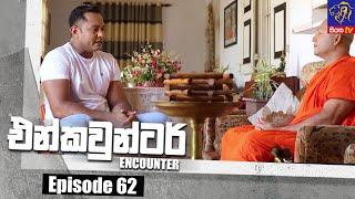 Encounter - | Episode 62 | 11 - 08 - 2021
