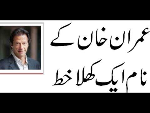 [URDU] Open Letter to Imran Khan - Pakistan Tehrek e Insaf (PTI)