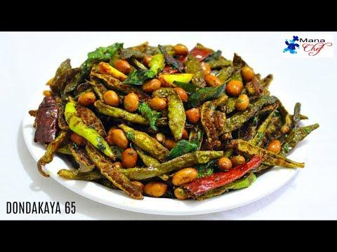 Dondakaya 65 ( Dondakaya Vepudu) Recipe In Telugu