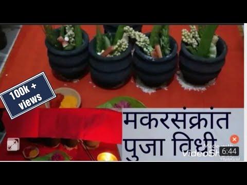मकरसंक्रांत पुजा विधी आणि महत्त्व|Makarsankranti puja vidhi|makarsankranti Pooja vidhi