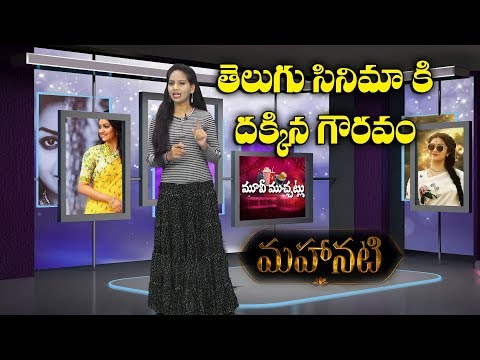 Keerthy Suresh Mahanati Movie gets a Rare Recognition | Movie Muchatlu | Y5 tv |