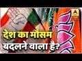 BJP Shazia Ilmi Vs Congress Alok Sharma On Exit Poll Predictions ABP News mp3