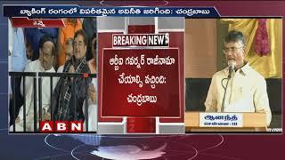 AP CM Chandrababu Naidu Attends Kalaignar Karunanidhi's Statue Opening