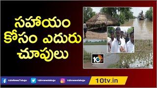 సహాయం కోసం ఎదురు చూపులు | Flood Affected Area :Pamulalanka Village People Waiting For Help