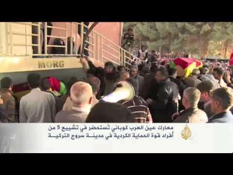 تشييع خمسة من الحماية الكردية بسروج التركية