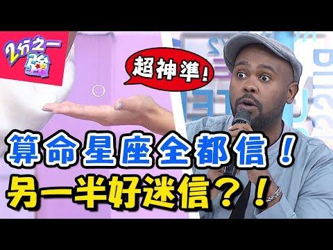 台綜-二分之一強-20180123 台灣人好迷信老外要崩潰?天花板彈珠聲疑鬧鬼半夜搬救兵?