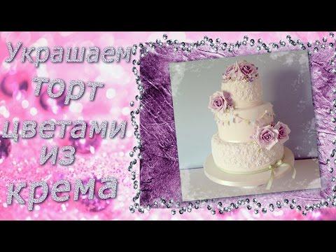 Видео как научиться украшать торты