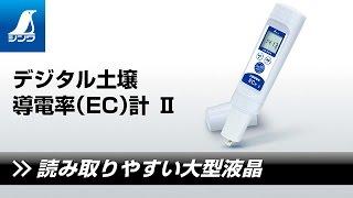 72976/デジタル土壌導電率(EC)計  Ⅱ