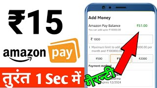 Instant ₹15 Amazon pay balance free | Magicpin Loot | amazon free add money Live Payment Proof