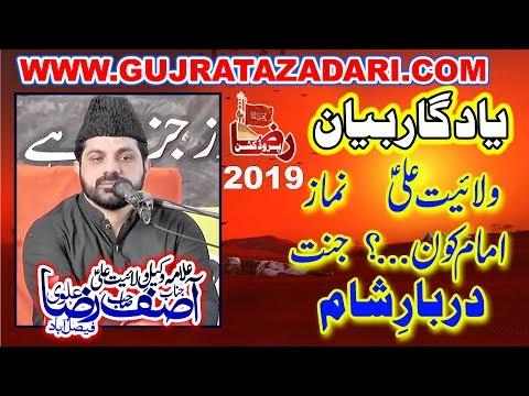 Allama Asif Raza Alve | 16 Muharram 2019 | Kot Allah Baksh Gujrat || Raza Production