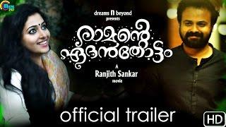 Ramante Edanthottam   Official Trailer 1   Kunchacko Boban, Anu Sithara  Ranjith Shankar 