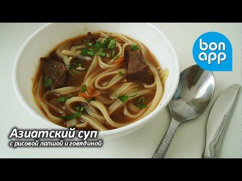 Суп с рисовой лапшой и говядиной