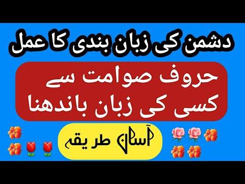 Zuban bandi Ka Amal in urdu | Zuban bandi ka wazifa