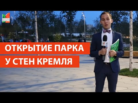 Москва меняется: Открытие парка Зарядье