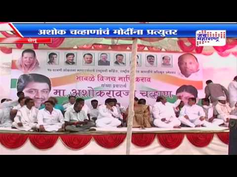 Ashok Chavan Speech