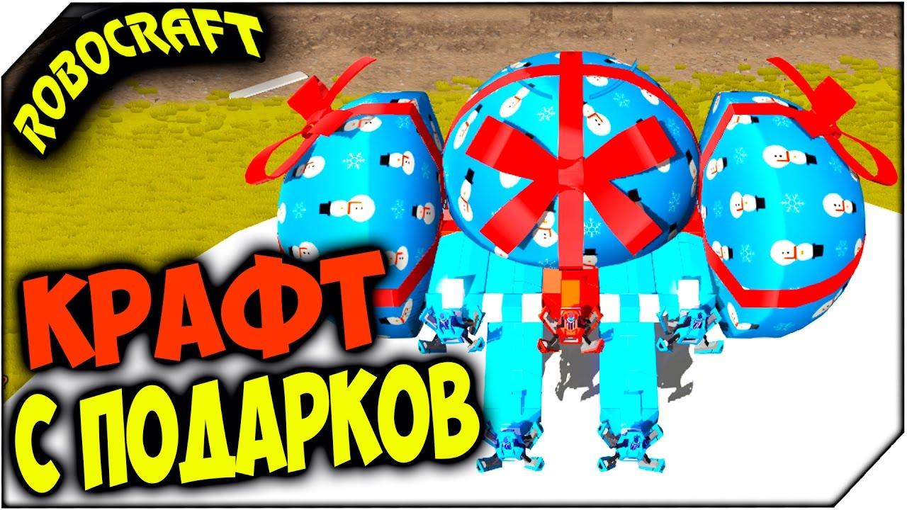 Robocraft build drive fight