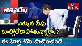 డిస్క్ సమస్యలకు పరిష్కారం | Disk Problems Solutions | Homeocare International | Jeevana Rekha | hmtv