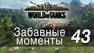 Забавные моменты World Of Tanks → 43 Funny moments World Of Tanks → 43