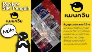 Review ใช้จริง   ซิมเพนกวินPenguinsim ดูคลิป 720p เช็คสิทธิ์ แนะนำ อย่างละเอียด