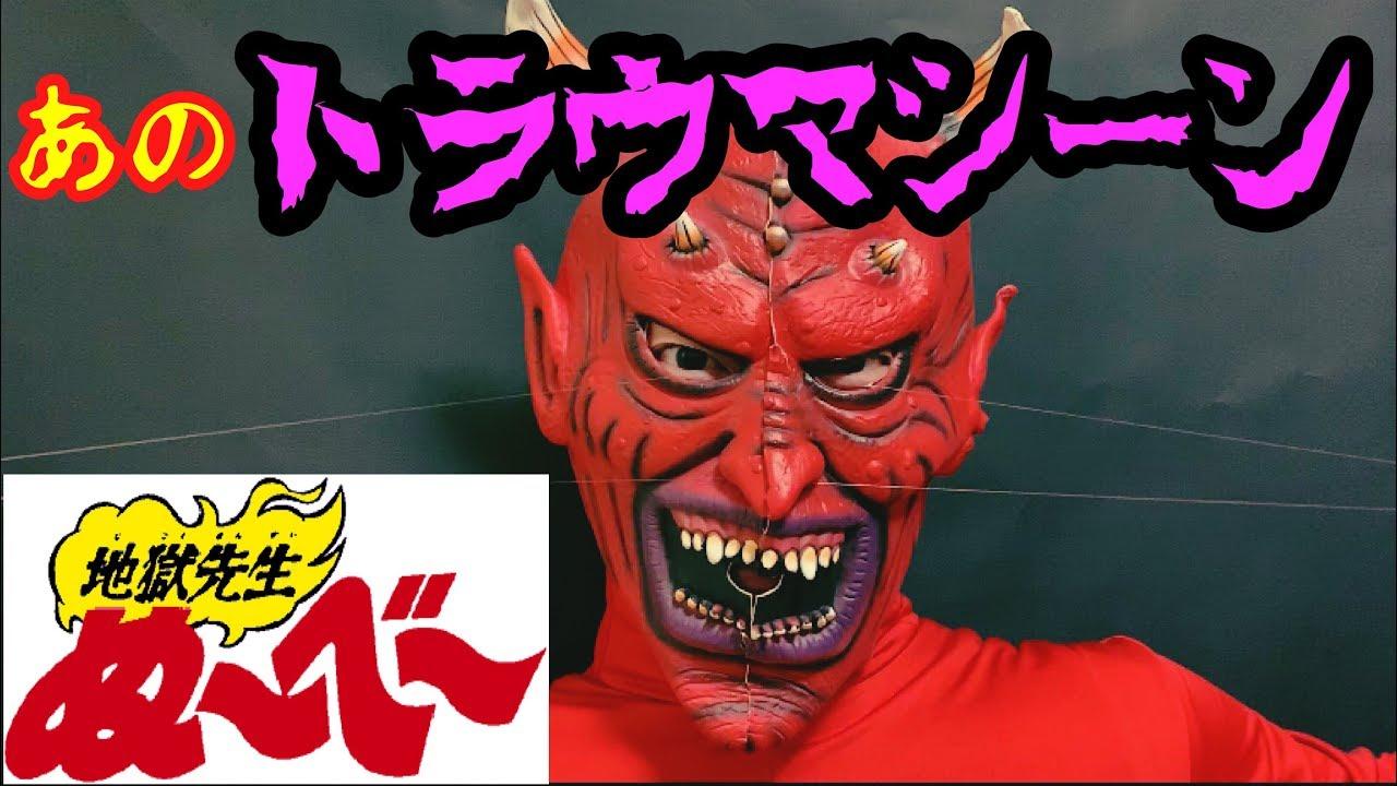 地獄先生ぬ〜べ〜の画像 p1_11