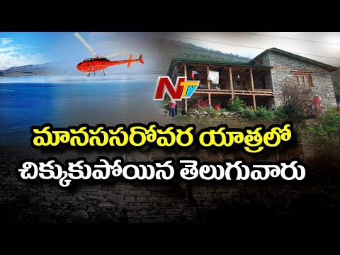 Mansarovar Yatra : Chandrababu Naidu Enquires About Telugu Tourists Who Stuck At Nepal Border | NTV