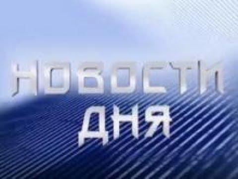 НОВОСТИ ДНЯ 20.08.2018.